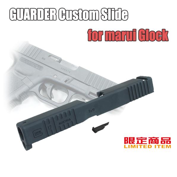 GUARDER GLOCK-27(B)BK マルイ GLOCK グロック G17対応アルミスライド Custom BK カスタム オプション パーツ