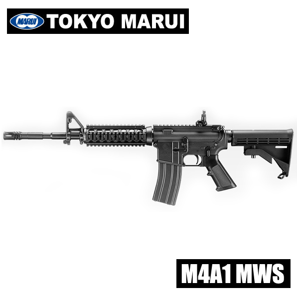 東京マルイ M4A1 MWS リアルガスブローバックライフル 18歳以上対象