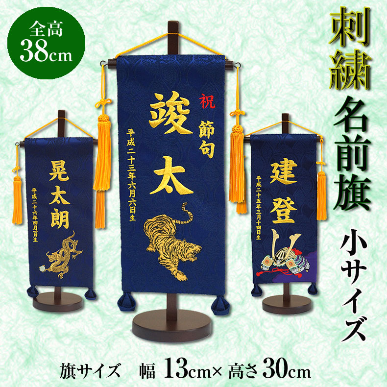 送料無料 五月節句 初節句 刺繍名前旗 飾り台セット 小サイズ