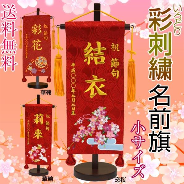 初節句 彩(いろどり)刺繍名前旗 飾り台セット 小サイズ