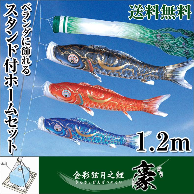 送料無料 特選 鯉のぼり 豪(ごう) スタンド付きフルセット 1.2m ベランダセット ホームサイズ 五月人形 こいのぼり