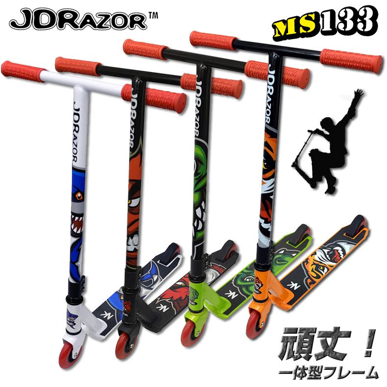 【送料無料】 キックボード キックスケーター JDRAZOR MS-133 キックボード キックスクーター 頑丈 子供用 キッズ用 大人用 上級クラス