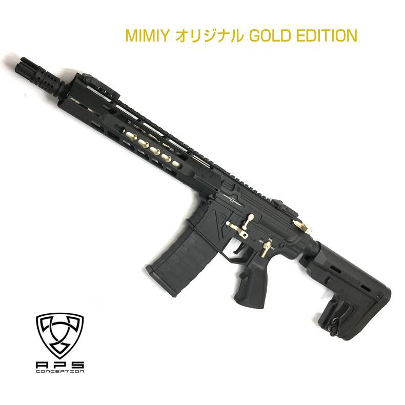 APS Phantom Extremis Rifles MK1 Black カスタム サバイバルゲーム サバゲー 装備 ミリタリー シューティング マッチ