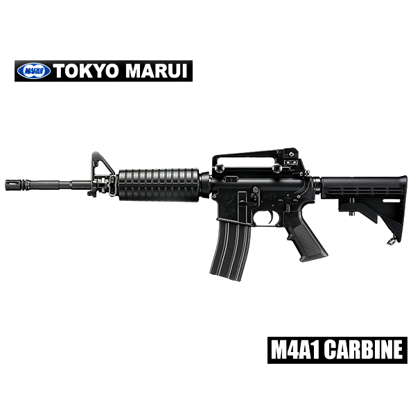 東京マルイ M4A1 カービン CARBINE リアルガスブローバックライフル 18歳以上対象 サバイバルゲーム サバゲー 装備 ミリタリー シューティング マッチ
