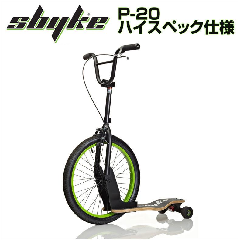 送料無料 P-20 Sbyke スバイク ハイスペック仕様 BMXとスケートボードが一つになったキックボードのような新しい乗り物!