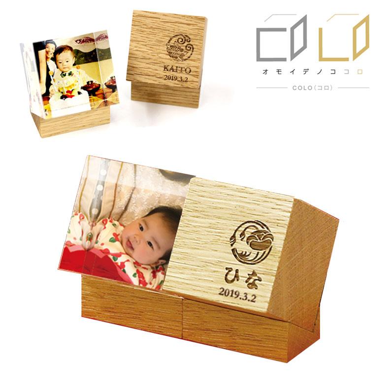 COLO コロ 写真立て アクリルキューブ 名前彫刻木製キューブ フォトスタンド 名前立て 徳永鯉 節句 お祝い ひな人形 雛人形 雛祭り ひなまつり 桃の節句