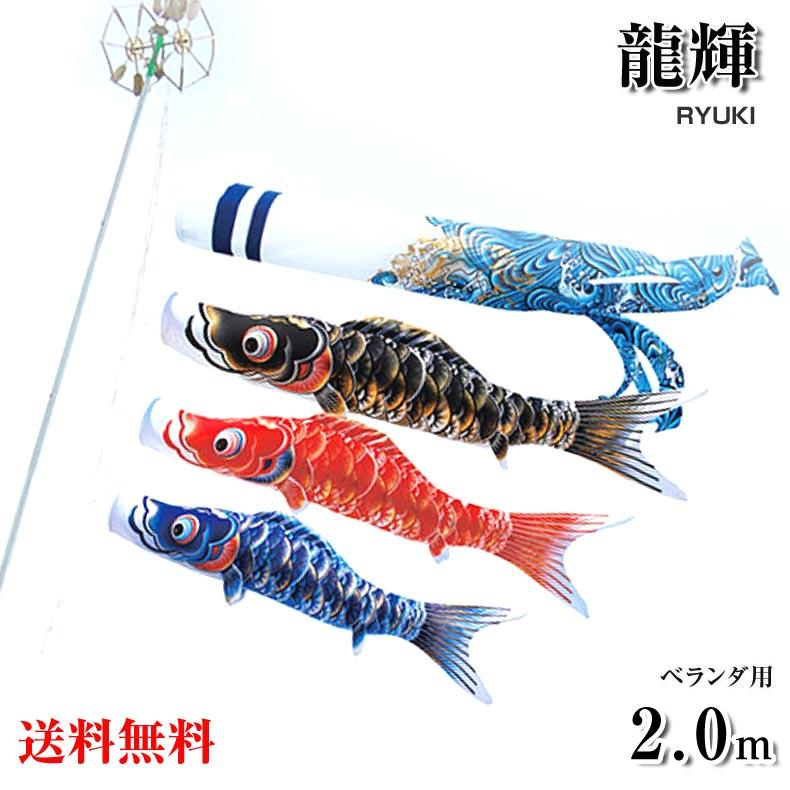 【送料無料】特選 鯉のぼり 龍輝 スタンド付きフルセット 2.0m ベランダセット ホームサイズ 五月人形 こいのぼり