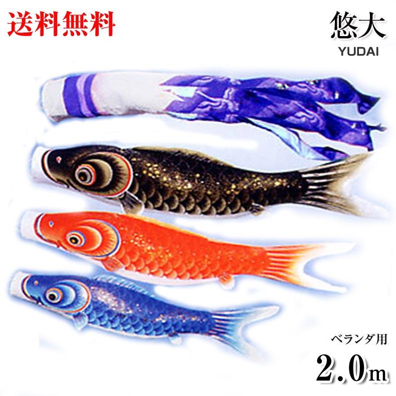 【送料無料】特選 鯉のぼり 悠大 スタンド付きフルセット 2.0m ベランダセット ホームサイズ 五月人形 こいのぼり