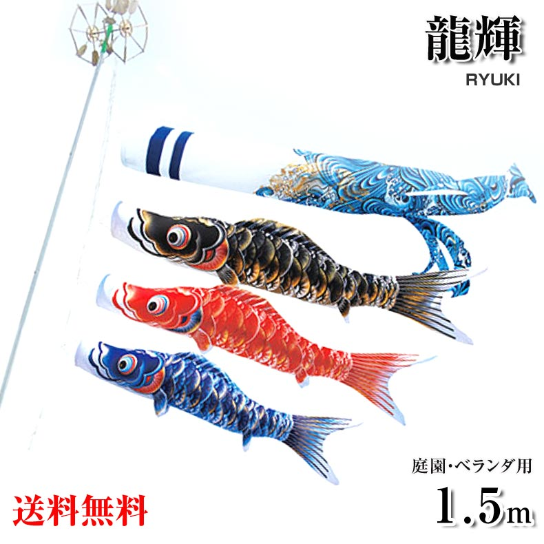【送料無料】特選 鯉のぼり 龍輝 スタンド付きフルセット 1.5m 自立型マルチスタンドセット ホームサイズ 五月人形 こいのぼり