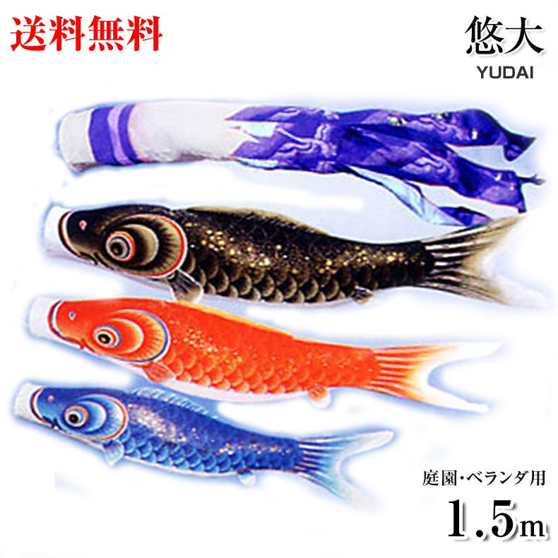 【送料無料】特選 鯉のぼり 悠大 スタンド付きフルセット 1.5m 自立型マルチスタンドセット ホームサイズ 五月人形 こいのぼり