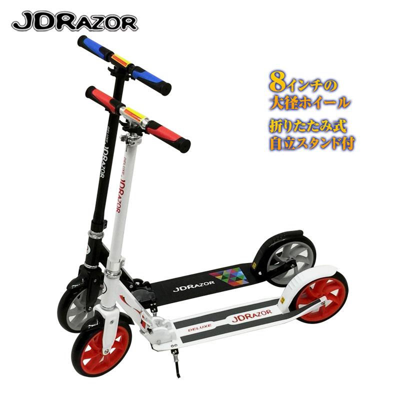 【送料無料】 キックボード キックスケーター 8インチホイール スタンド搭載 ハンドル高さ調節可能 JDRAZOR MS-185 キックボード キックスクーター 折りたたみ 子供用 キッズ用 大人用