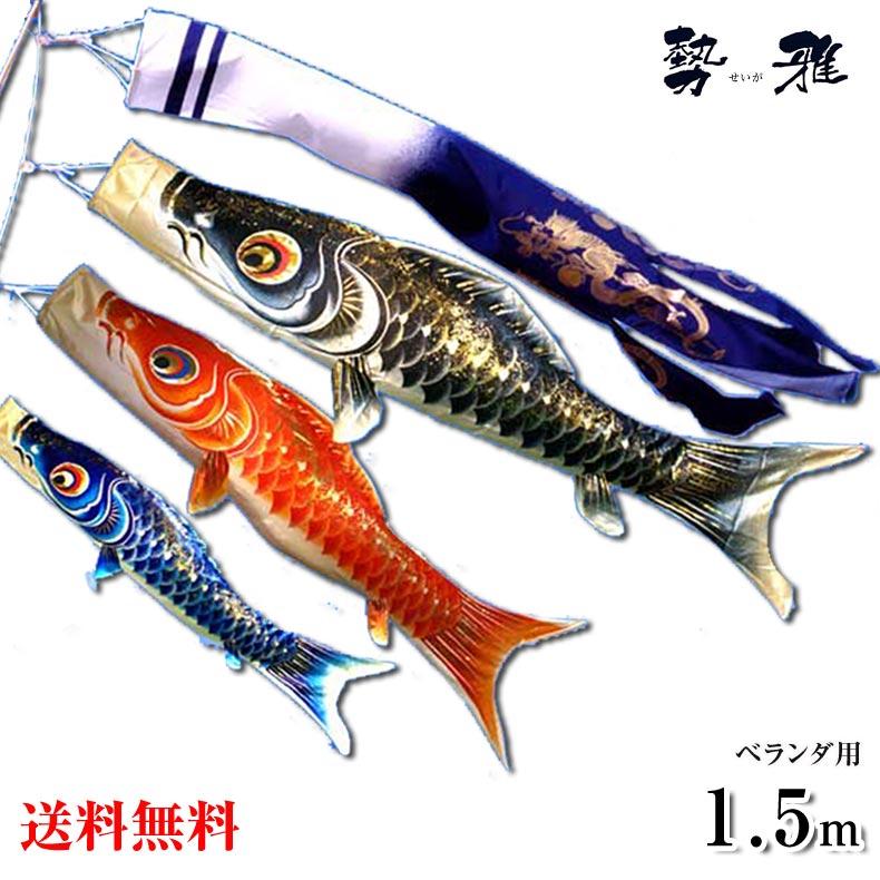 【送料無料】特選 鯉のぼり 勢雅(せいが) スタンド付きフルセット 1.5m ベランダセット ホームサイズ 五月人形 こいのぼり