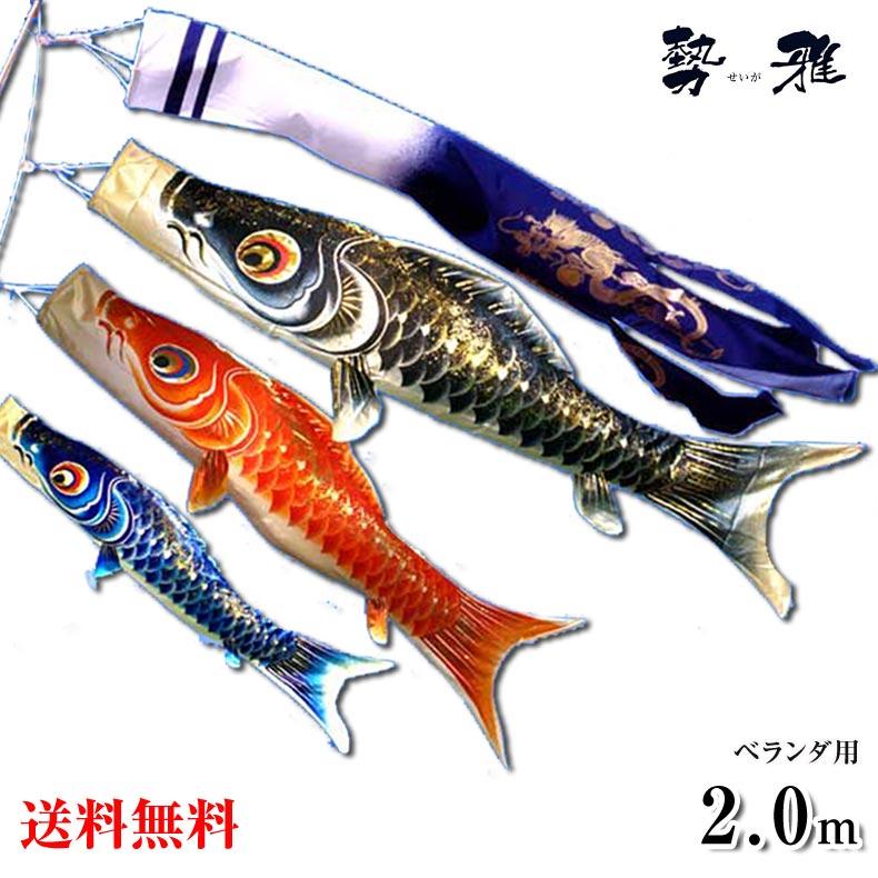 【送料無料】特選 鯉のぼり 勢雅(せいが) スタンド付きフルセット 2.0m ベランダセット ホームサイズ 五月人形 こいのぼり