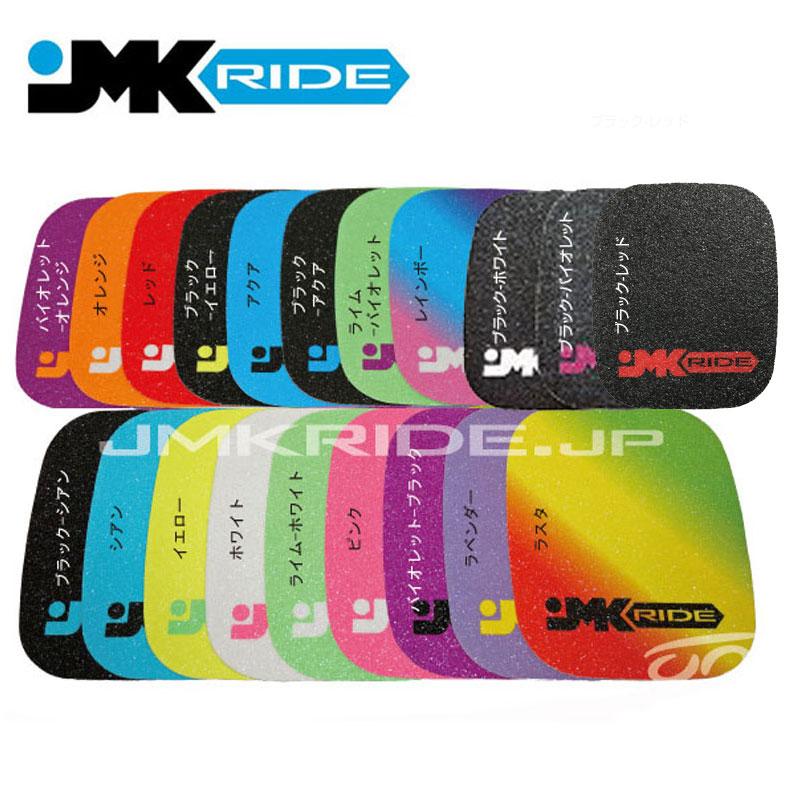 正規品 パーツ 鋭いグリップ力!Freeliineにも利用可能! JMKRIDE専用デッキテープ(2枚set) 部品 交換 パーツ JMK 正規品 フリースケート次世代 スケートボード アウトドア スケボー 子供用 キッズ用 大人用 携帯 手軽 持ち運び メール便 ネコポス可
