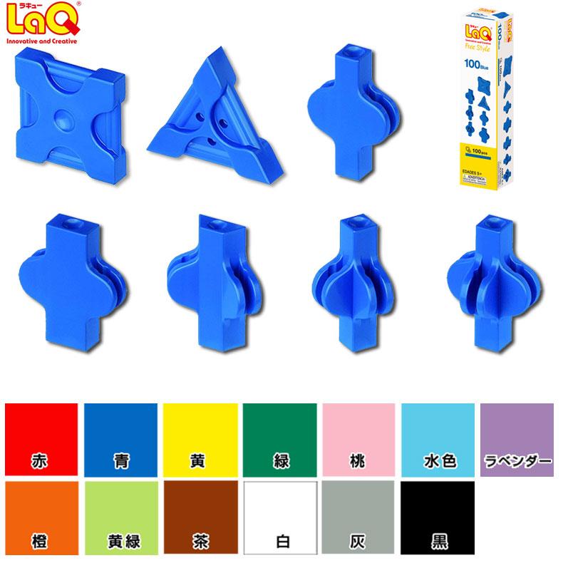 ラキューブロックLaQ補充用パーツブロックパーツ部品 ラキュー ブロック LaQ フリースタイル100 ラキュー補充用パーツブロック パーツ 部品
