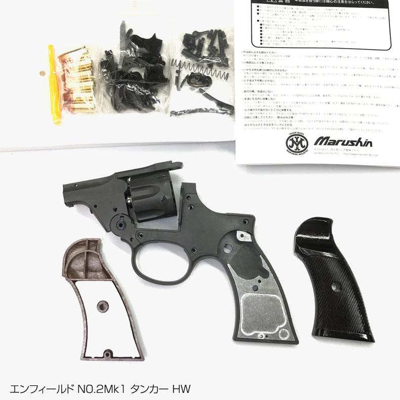 ムスカ大佐が使用した拳銃のバリエーションです Marushin マルシン 発火モデルガン 組み立てキット 本日限定 おすすめ特集 エンフィールド タンカー トイガン HWヘビーウェイト ミリタリー N0.2Mk1