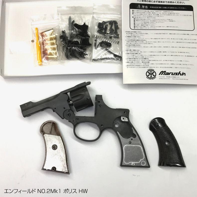 ムスカ大佐が使用した拳銃のバリエーションです 日時指定 Marushin マルシン 迅速な対応で商品をお届け致します 発火モデルガン 組み立てキット エンフィールド ポリス HWヘビーウェイト ミリタリー N0.2Mk1 トイガン