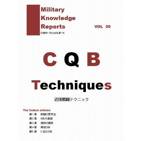ミリタリーナレッジレポーツ Militart Knowledge Reports Vol.30 CQB Techniques Part.1 ネコポス サバゲー メール便 サバイバルゲーム 近接戦闘テクニック ミリタリー 有名な 日本製