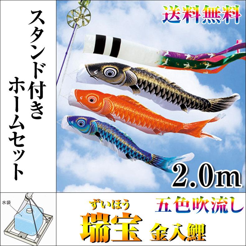 【送料無料】特選 鯉のぼり フルセット 五色吹流し 瑞宝 金入鯉 2.0m ベランダセット ホームサイズ 商品 五月人形 こいのぼり