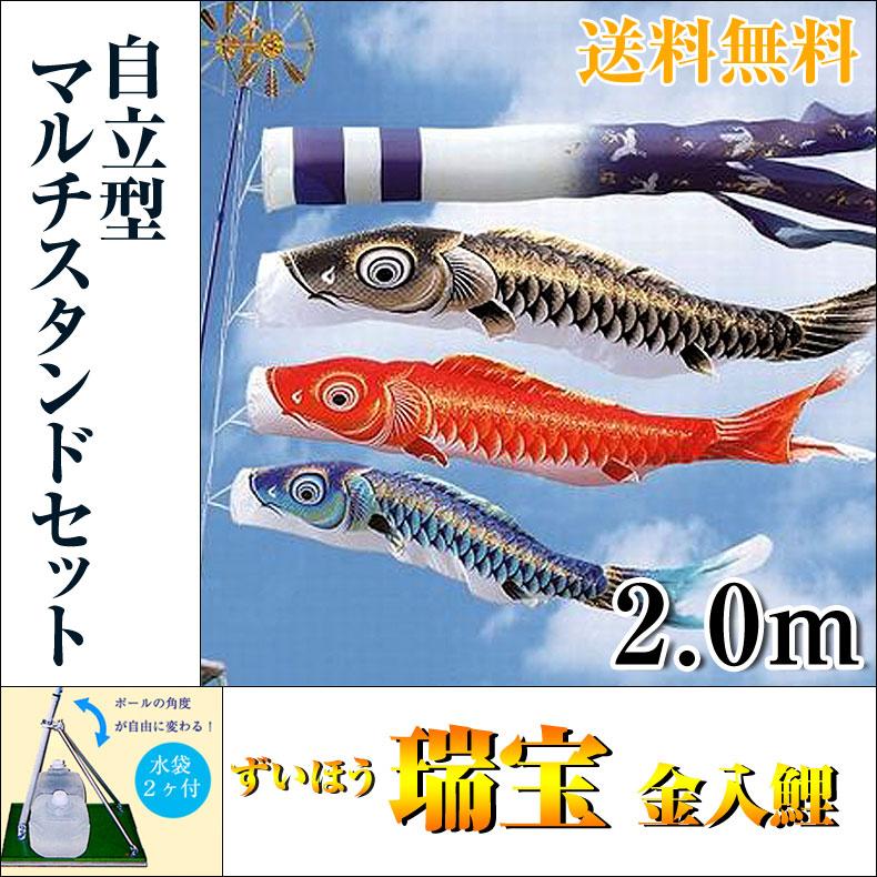 【送料無料】特選 鯉のぼり フルセット 瑞宝 金入鯉 2.0m 自立型マルチスタンドセット ホームサイズ 五月人形 こいのぼり