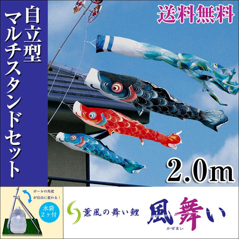 【送料無料】特選 鯉のぼり 薫風の舞い鯉 風舞い スタンド付きフルセット 2.0m 自立型マルチスタンドセット ホームサイズ 五月人形 こいのぼり