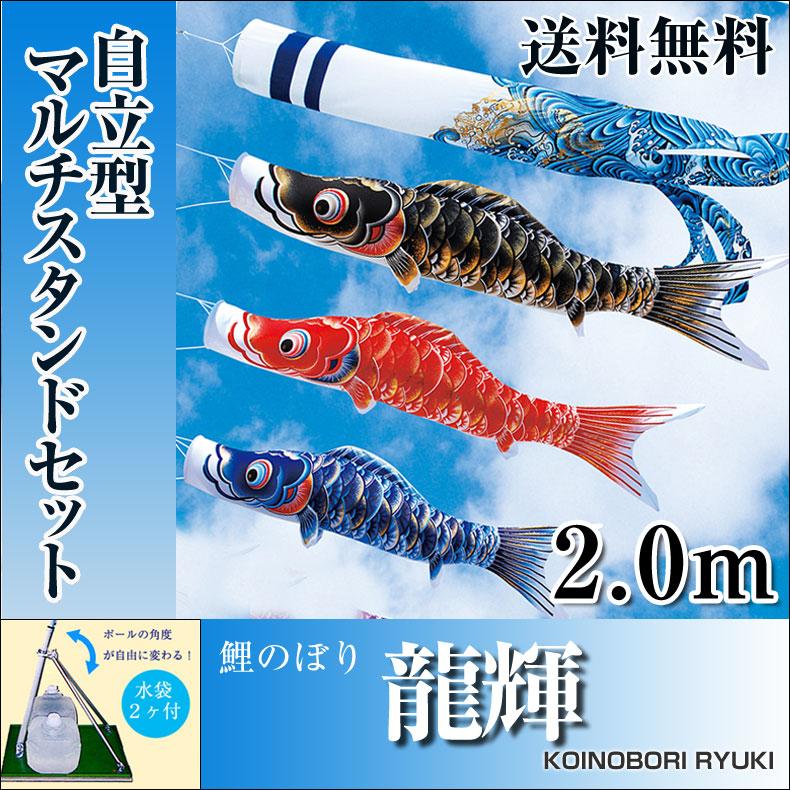【送料無料】特選 鯉のぼり 龍輝 スタンド付きフルセット 2.0m 自立型マルチスタンドセット ホームサイズ 五月人形 こいのぼり