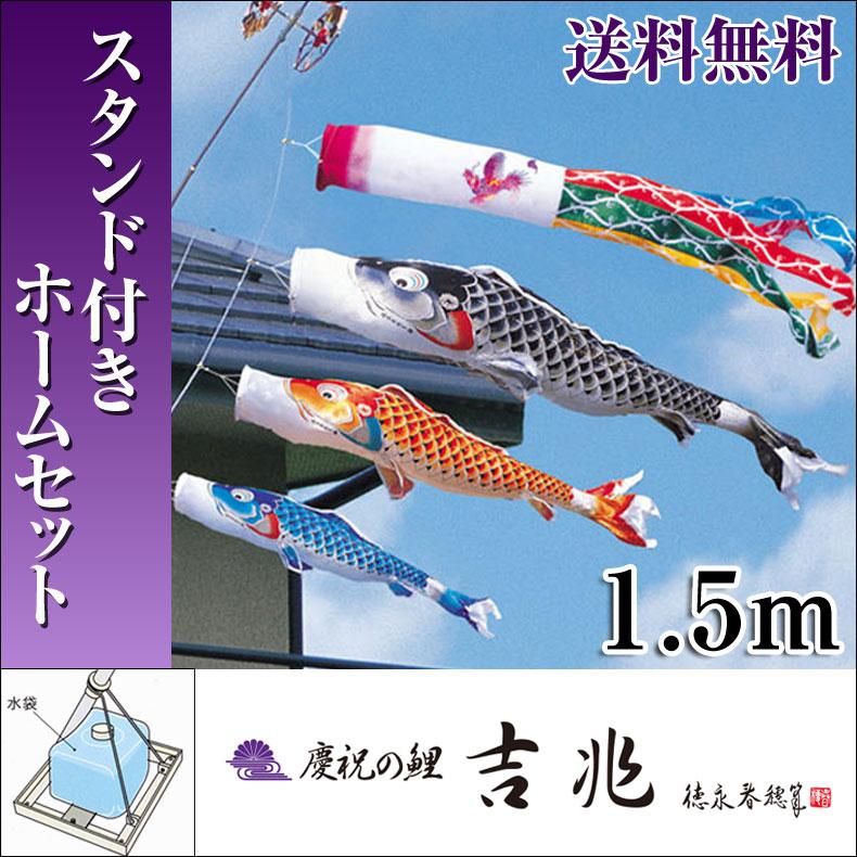 【送料無料】特選 鯉のぼり 慶祝の鯉 吉兆スタンド付き フルセット 1.5m ベランダセット ホームサイズ 五月人形 こいのぼり