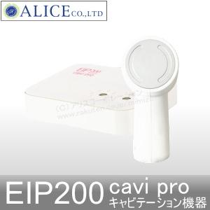 【送料無料】 EIP200 cavi pro キャビテーション機器 [エンチーム] { EIP 200 キャビ プロ 超音波 キャビテーション 脂肪 } rsp
