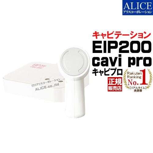 【正規販売店】 EIP200 cavi pro キャビテーション機器 [エンチーム] { EIP 200 キャビ プロ 超音波 キャビテーション 脂肪 } 【送料無料】