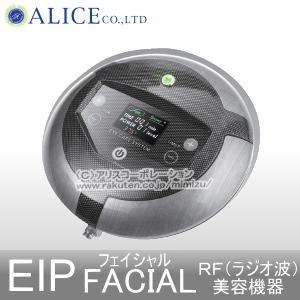 【送料無料】 EIP FACIAL フェイシャル RF(ラジオ波)機器 [エンチーム] {EIP プロ 超音波 キャビテーション 目元 こじわ } rsp