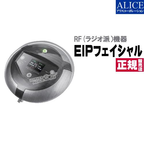 【送料無料】 EIP FACIAL フェイシャル RF(ラジオ波)機器 [エンチーム] { EIP プロ 目元 こじわ RF ラヂオ波 } 【送料無料】