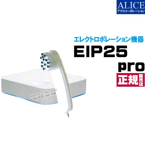 【正規販売店】≪幹細胞コスメプレゼント≫ EIP 25 pro ( プロ ) 標準基本セット [エンチーム]( エレクトロポレーション ボーテポレーション 電気穿孔法機器 EIP25pro EIP25 EIP-25 EIP_25 ) 【送料無料】