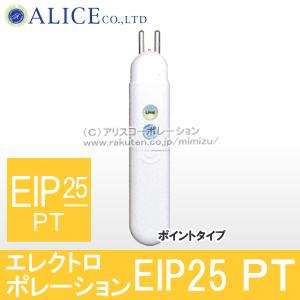 【送料無料】【正規販売店・消耗品各種取扱】 EIP 25 PT - ピーティー [エンチーム] { エレクトロポレーション ボーテポレーション 電気穿孔法機器 ポイント用 ペンタイプ EIP25PT EIP25 EIP-25 EIP_25 } rsp