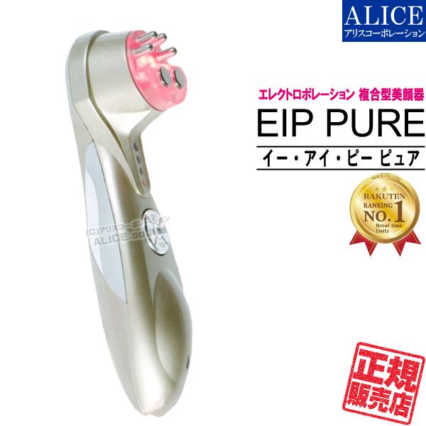 【正規販売店】 EIP PURE (EIP ピュア) 複合美顔器 [エンチーム] {EIP pure ポレーション エレクトロポレーション ボーテポレーション LED RF EMS 美顔機 導入} ※導入溶剤(美容液等)は付属していません 【送料無料】