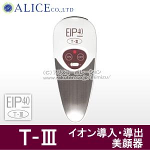 【送料無料】今なら専用溶剤付き! EIP40 T-III (本体)[エンチーム](T3 T-3 EIP EIP40 EIP-40 T-〓 T〓 美顔機 美顔器 イオントフォレーシス イオン導入 イオン洗浄 低周波) rsp