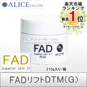 (G) 【送料無料】 (210g) FAD リフトDTM [ FAD PLUS プラス FAD PLUS FAD プラス リフトDTM業務用サイズ DTM(G) DTM(G) } rsp 業務用 [ ローヤルコーポレーション エンチーム ]