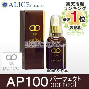 【送料無料】AP100 パーフェクト 美容液(60ml)[エンチーム]{ AP-100 perfect AP-80プラスがグレードアップ } rsp