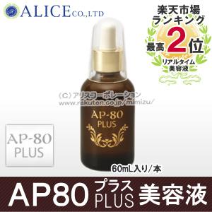 【正規販売店】AP80 PLUS 美容液(60ml)[エンチーム]{ AP80 AP-80 プラス 美容液 AP エイティプラス エイティープラス 乳清ペプチド 美容原液 エッセンス } 【送料無料】 rsp