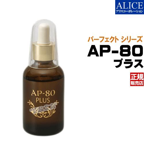 【※在庫のみ数量限定】【正規販売店】 AP80 PLUS 美容液(60ml)[エンチーム]{ AP80 AP-80 プラス 美容液 AP エイティプラス エイティープラス 乳清ペプチド 美容原液 エッセンス } 【送料無料】