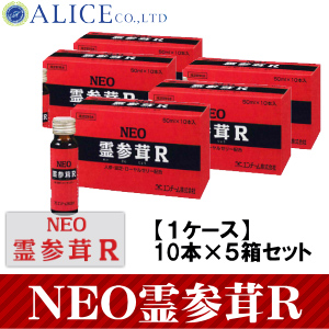【送料無料】NEO霊参茸R(10本入)×5箱 (ネオ れいさんじょう) [エンチーム] rsp