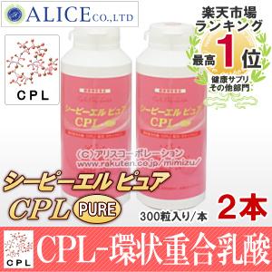 【送料無料】 CPL PURE [ シーピーエルピュア ](300カプセル)2本セット [ CPL 環状重合乳酸 CPLピュア ] rsp