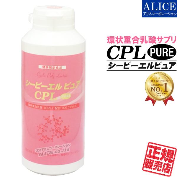 【正規販売店】 CPL PURE - シーピーエルピュア (300カプセル) [ シナプス ] { CPL 環状重合乳酸 CPLピュア カプセル入りで飲みやすい } 【送料無料】