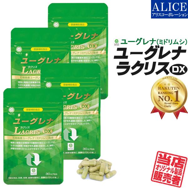 【販売元直販】 ユーグレナ ラクリスDX (30粒入)×4袋 [ みどりむし ミドリムシ ユーグレナ サプリメント 有胞子性乳酸菌 ユーグレナサプリ ミドリムシ配合 ]  rsp
