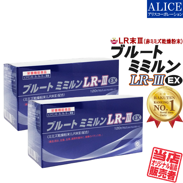 LR末3サプリ 【販売元直販】 ブルートミミルンLR-IIIEX (120粒入 箱) 2箱セット (約60日分) [ LR末ミミズ食品 ルンブルクスルベルス LR-3EX LR3 LRIII LR末III LR末3 LR末〓 LR〓 ミミズ酵素 輝龍 赤ミミズ サプリ ] 【送料無料】 rsp