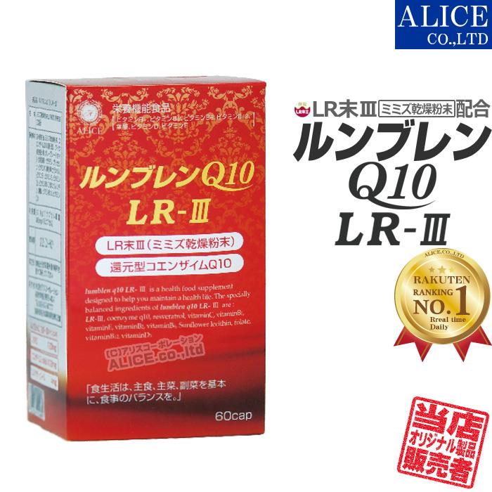 還元型コエンザイムQ10とLR末3配合サプリ 元気で活動的な毎日に 販売元直販 ルンブレンQ10LR-III 60粒入 15~30日分 LR末ミミズ食品 カネカ製 還元型コエンザイムQ10 定価の67%OFF カネカ社製 還元型CoQ10 輝龍 LRIII メーカー直送 LR末〓 LR末3 LR末III ルンブルクスルベルス LR3 送料無料 LR〓 サプリ