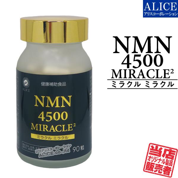【販売元直販】 NMN 4500 ミラクルミラクル 90カプセル [ NMN サプリ サプリメント ニコチンアミドモノヌクレオチド MIRACLE2 miracle 2 NMN4500 MNM MNM4500 ]【送料無料】