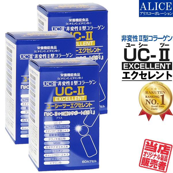 【販売元直販】 非変性活性2型コラーゲン 『 UC-IIエクセレント (60粒) ×3箱 』 { UC-2 UC2 UC・2 UC・II UC-2 UC-〓 UC〓 MC2 MCー2 MC-II MC-2EX MC2EX MC・2EX } 非変性2型コラーゲン 非変性活性II型コラーゲン 非変性II型コラーゲン サプリ 【送料無料】