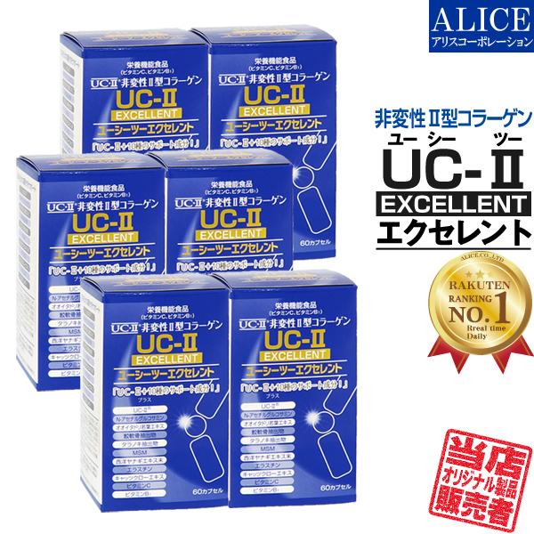 【販売元直販】 非変性活性2型コラーゲン 『 UC-IIエクセレント (60粒) ×6箱 』 { UC-2 UC2 UC・2 UC・II UC-2 UC-〓 UC〓 MC2 MCー2 MC-II MC-2EX MC2EX MC・2EX } 非変性2型コラーゲン 非変性活性II型コラーゲン 非変性II型コラーゲン サプリ 【送料無料】
