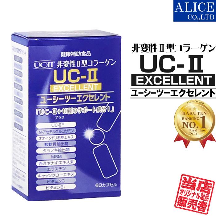 販売元直販 ランキング1位多数 UC-2 非変性2型コラーゲン 非変性活性2型コラーゲン UC-IIエクセレント 60粒 { UC-2 UC2 UC 2 II UC-2 UC-〓 MC-2EX改良版 MCー2 } 送料無料 日本正規品 サプリ MC2 UC〓 MC-II お求めやすく価格改定 MC2EX MC-2EX 非変性II型コラーゲン 2EX MC 非変性活性II型コラーゲン