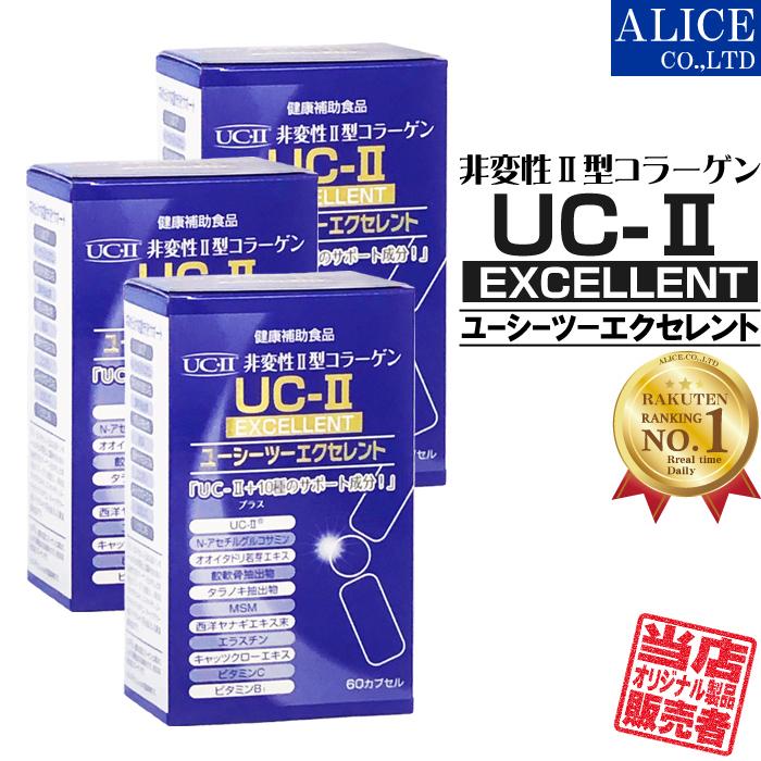 販売元直販 ランキング1位多数 UC-2 非変性2型コラーゲン 非変性活性2型コラーゲン UC-IIエクセレント 60粒 ×3箱 { UC-2 UC2 市販 UC 2 II UC-2 MC2EX MCー2 非変性活性II型コラーゲン 2EX MC-II MC サプリ } UC-〓 非変性II型コラーゲン 送料無料 MC2 UC〓 MC-2EX おすすめ特集